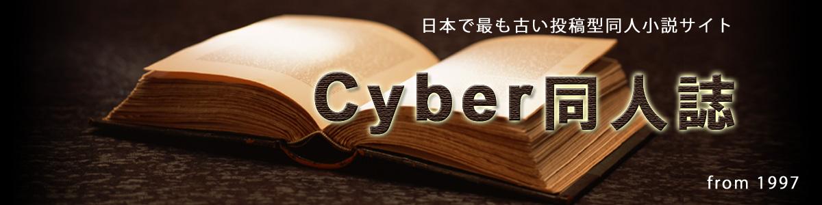Cyber同人誌